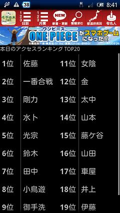 名字由来net 期間別ランキング画面