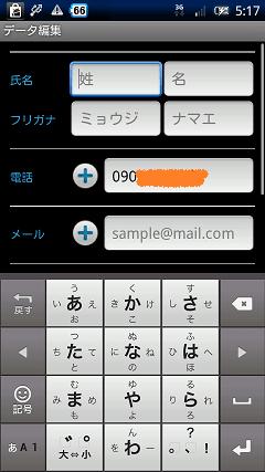 ツール系Android無料アプリケーション:MyQR アドレス帳へ簡単登録