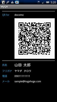 MyQR アドレス帳へ簡単登録 QRコード画面