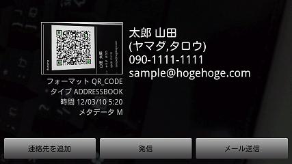 MyQR アドレス帳へ簡単登録 QRコード読み取り