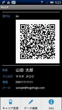 MyQR アドレス帳へ簡単登録 オプションメニュー