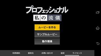 エンターテイメント系Android無料アプリケーション:NHK プロフェッショナル 私の流儀