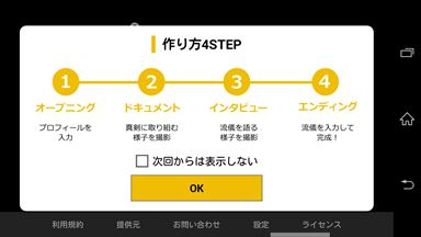 NHK プロフェッショナル 私の流儀 説明画面