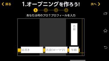 NHK プロフェッショナル 私の流儀 オープニング画面