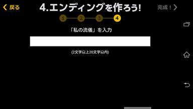 NHK プロフェッショナル 私の流儀 エンディング画面