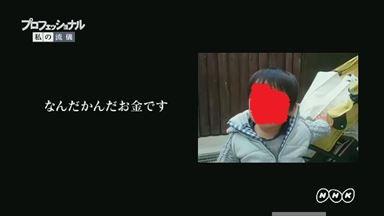 NHK プロフェッショナル 私の流儀 動画作成画面