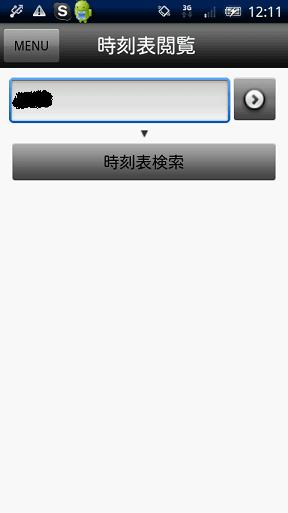 乗換案内 時刻表閲覧駅入力画面