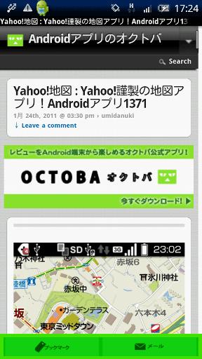 オクトバ 詳細画面