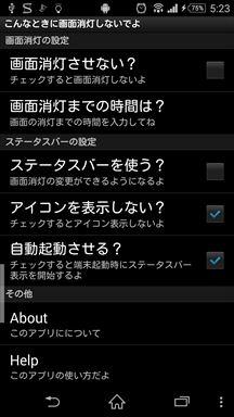 ツール系Android無料アプリケーション:こんなときに画面消灯しないでよ