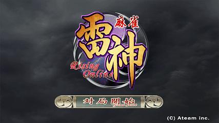 麻雀(マージャン)系Android無料ゲーム:麻雀 雷神 -Rising-