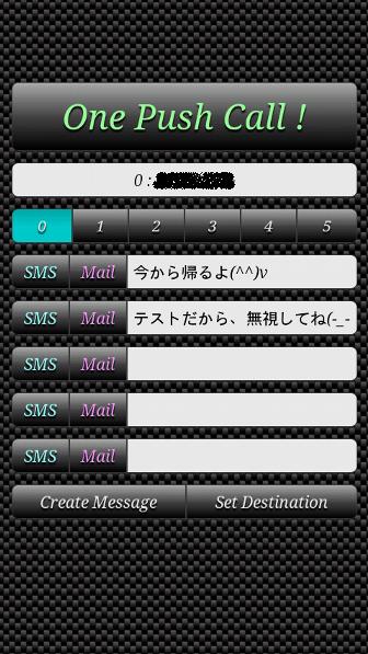 電話・メール系Android無料アプリケーション:OnePushCall