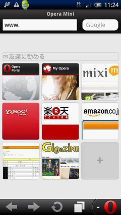 Opera Mini ウェブブラウザ 起動画面