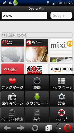 Opera Mini ウェブブラウザ メニュー画面