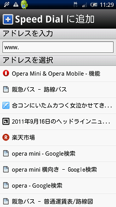 Opera Mini ウェブブラウザ SpeedDial追加画面