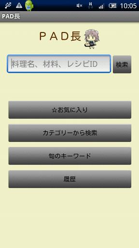 グルメ系Android無料アプリケーション:PAD長