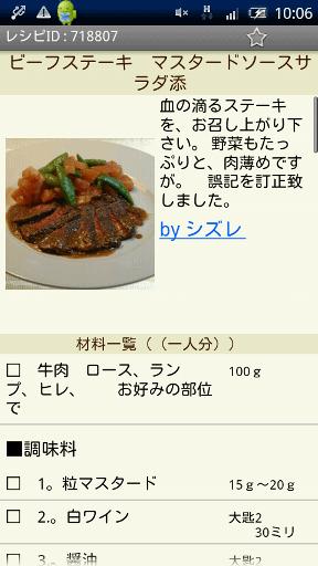 PAD長 レシピ詳細画面
