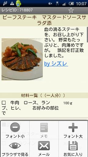 PAD長 レシピ詳細メニュー画面