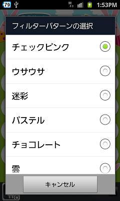 スクリーンのぞき見防止フィルター(プライバシービューガード) フィルターパターン選択画面