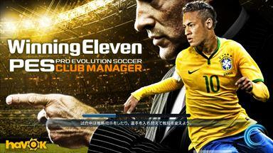 スポーツ系Android無料ゲーム:【ウイイレ】PES CLUB MANAGER
