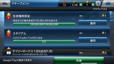 【ウイイレ】PES CLUB MANAGER アチーブメント画面