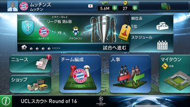 【ウイイレ】PES CLUB MANAGER ホーム画面