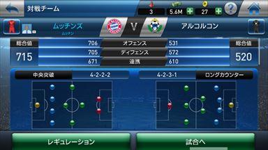 【ウイイレ】PES CLUB MANAGER 試合前画面