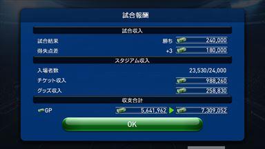 【ウイイレ】PES CLUB MANAGER 試合報酬画面