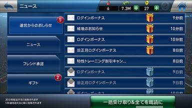 【ウイイレ】PES CLUB MANAGER ニュース画面