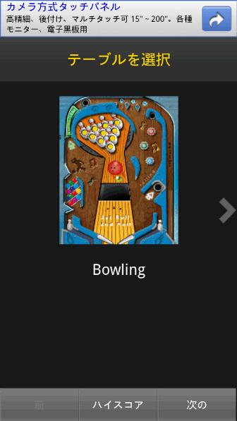 pinball(ピンボール) ステージ選択画面