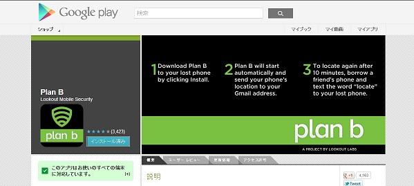 Plan B ダウンロードページ
