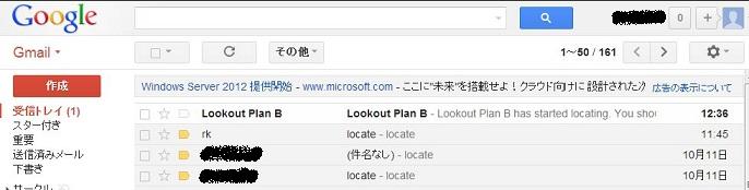 Plan B Gmail画面
