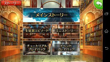 ポップアップストーリー 魔法の本と聖樹の学園 ストーリー画面