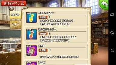 ポップアップストーリー 魔法の本と聖樹の学園 アイテム画面