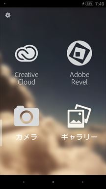 Adobe Photoshop Express 起動画面