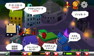 パンチヒーロー マップ画面