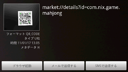 QRコードスキャナー 読み取り画面