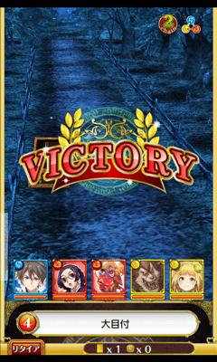クイズRPG 魔法使いと黒猫のウィズ 勝利画面
