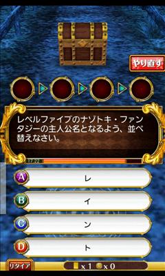 クイズRPG 魔法使いと黒猫のウィズ 並び替え画面