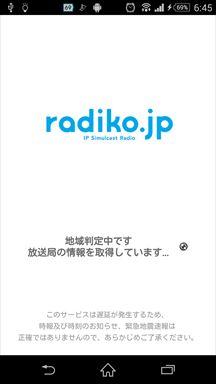 音楽・オーディオ系Android無料アプリケーション:radiko.jp for Android
