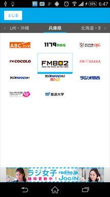 radiko.jp for Android 選局画面