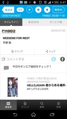 radiko.jp for Android 聴取中画面
