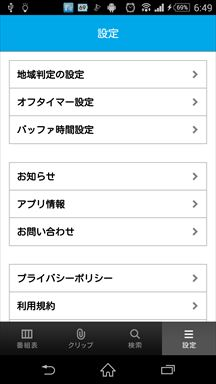 radiko.jp for Android 設定画面
