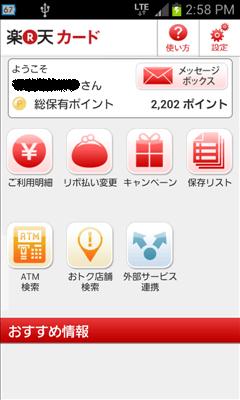 楽天カードアプリ トップ画面