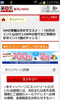 楽天カードアプリ キャンペーン詳細画面