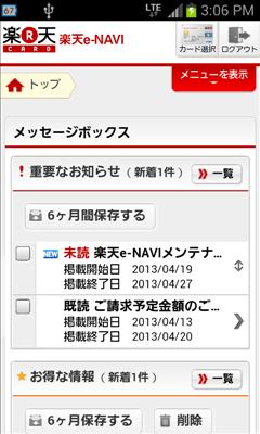 楽天カードアプリ メッセージボックス画面