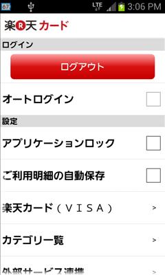 楽天カードアプリ 設定画面