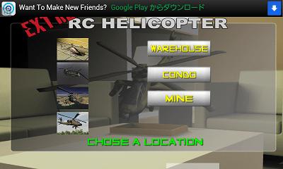 RCヘリコプターエクストリーム 場所選択画面
