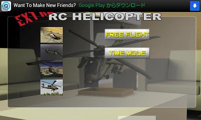 RCヘリコプターエクストリーム プレイモード選択画面