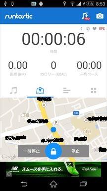 Runtastic GPS ランニング&ウォーキング ジョギング中画面