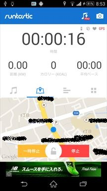 Runtastic GPS ランニング&ウォーキング 終了確認画面